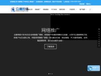 东莞网络推广公司