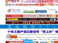 余姚新闻网